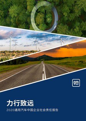 GM China CSR Report