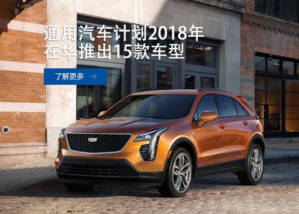 通用汽车计划2018年在华推出15款车型